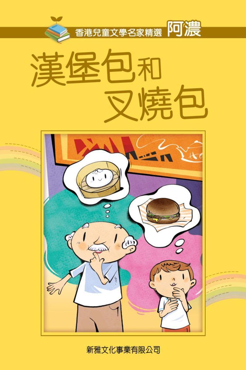 漢堡包和叉燒包