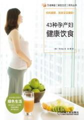 43种孕产妇健康饮食(试读本)