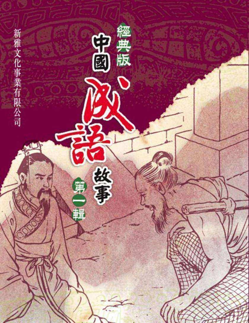 經典版中國成語故事·*輯