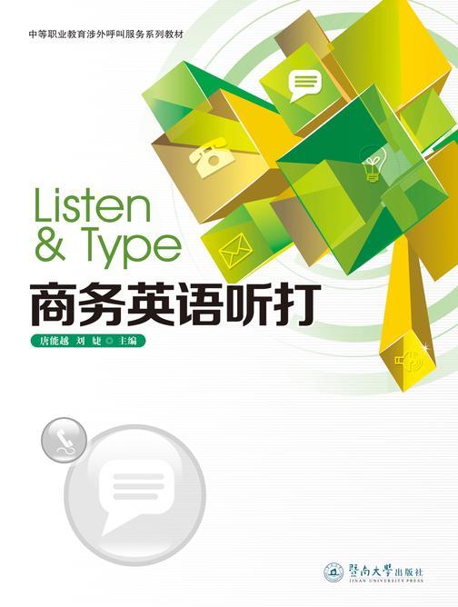 中等职业教育涉外呼叫服务系列教材·商务英语听打