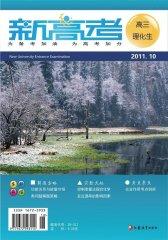 新高考·高三理化生 月刊 2011年10期(电子杂志)(仅适用PC阅读)