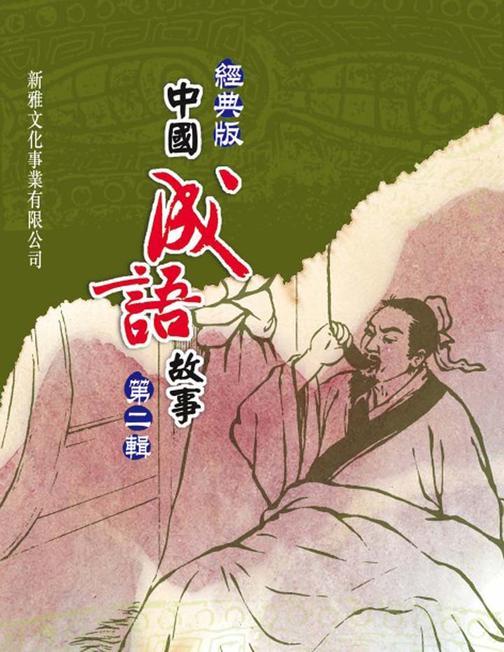 經典版中國成語故事·第二輯
