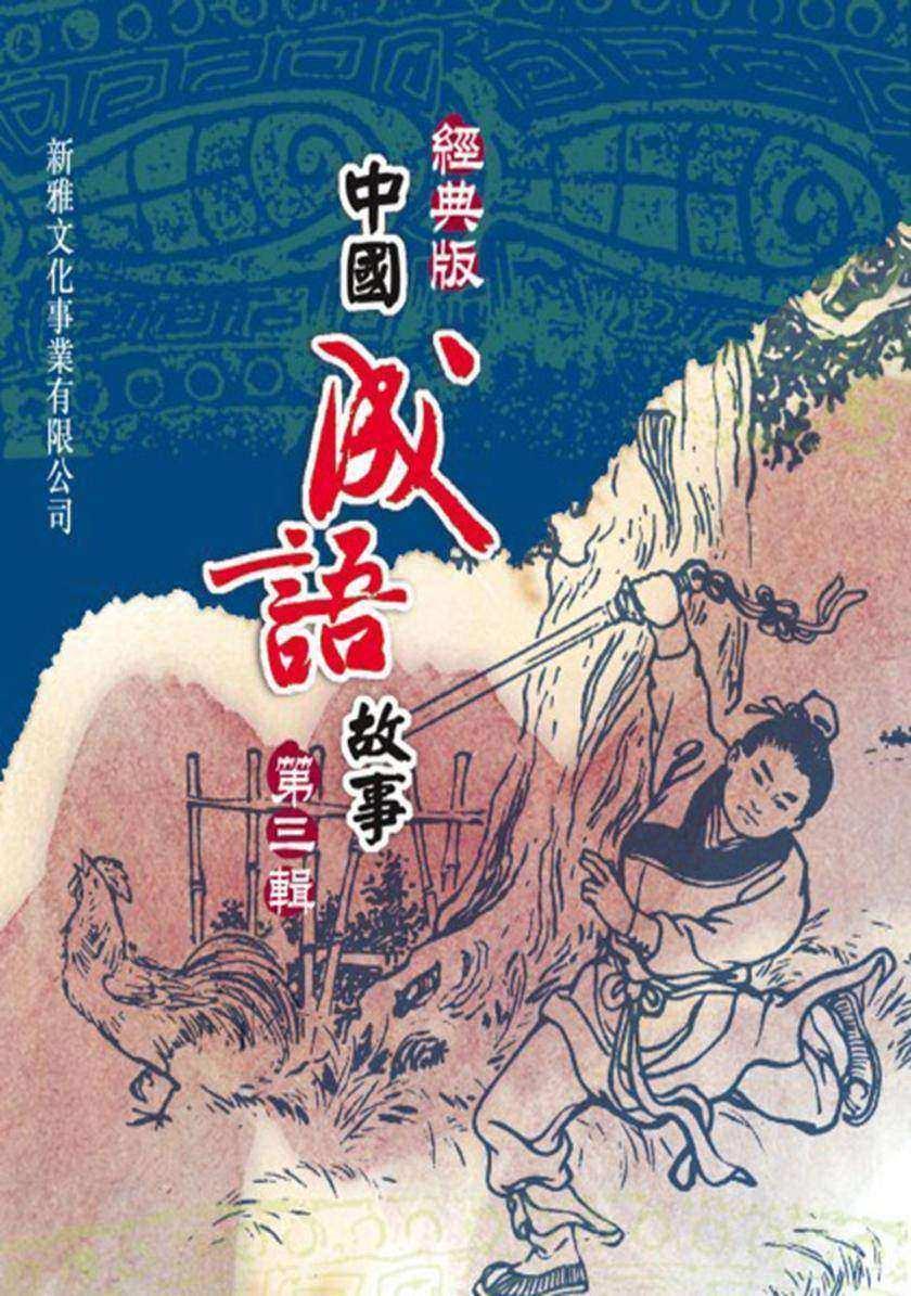 經典版中國成語故事·第三輯