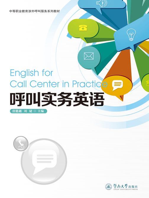 中等职业教育涉外呼叫服务系列教材·呼叫实务英语(随书附送光盘一张)