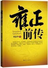 雍正前传(试读本)