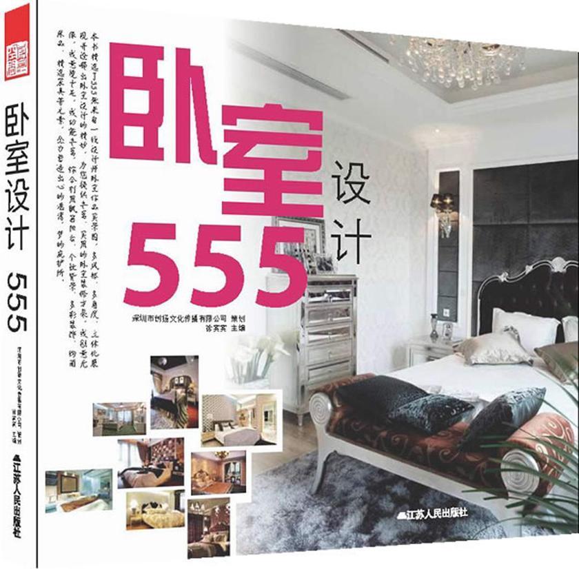 卧室设计555(仅适用PC阅读)