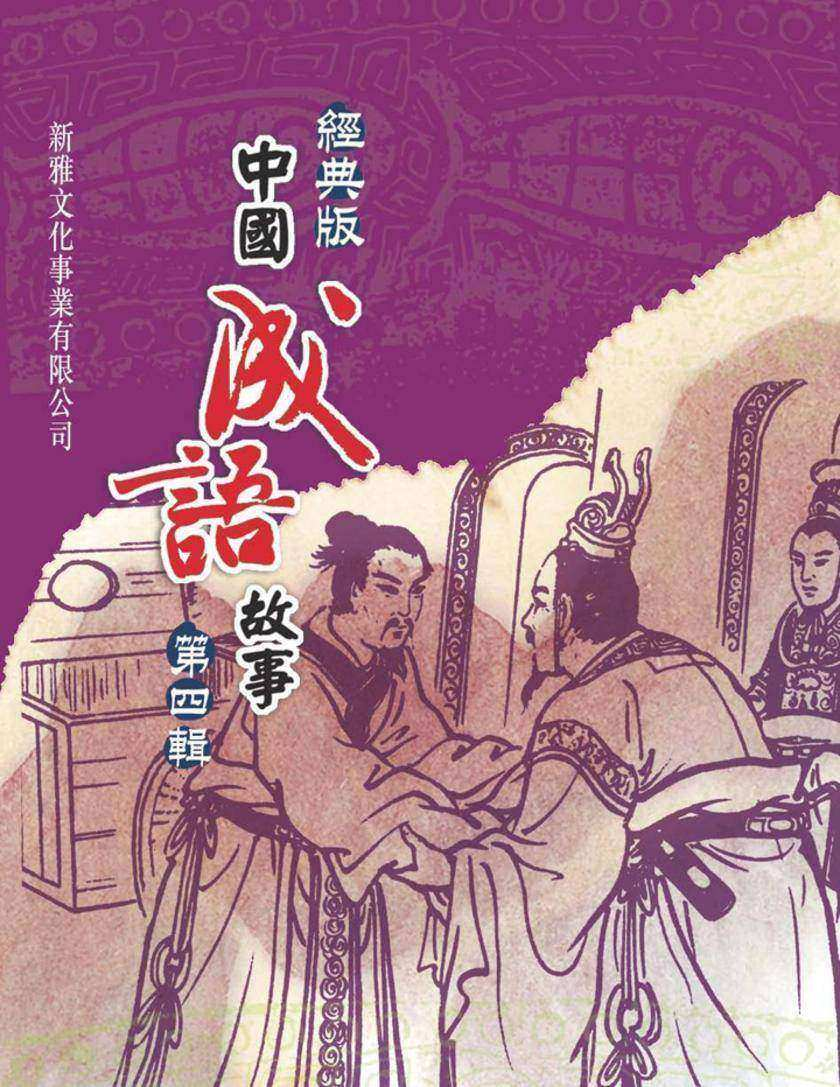 經典版中國成語故事·第四輯