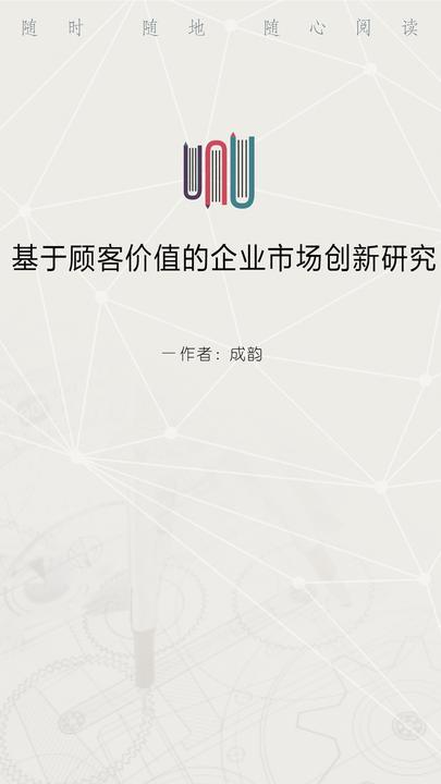 基于顾客价值的企业市场创新研究