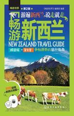 畅游新西兰(第二版)