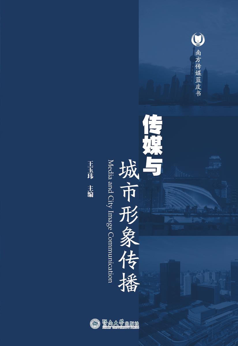 南方传媒蓝皮书·传媒与城市形象传播