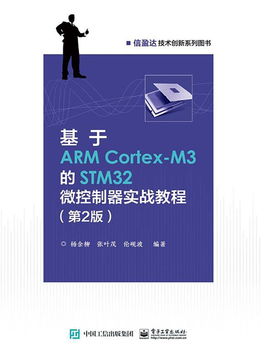 基于ARM Cortex-M3的STM32微控制器实战教程(第2版)