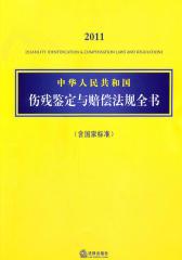 中华人民共和国伤残鉴定与赔偿法规全书(含国家标准)