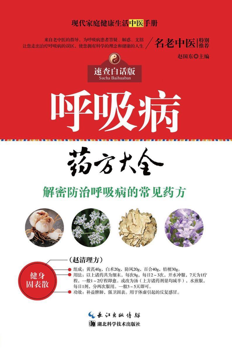 呼吸病药方大全:速查白话版 现代家庭健康生活中医手册