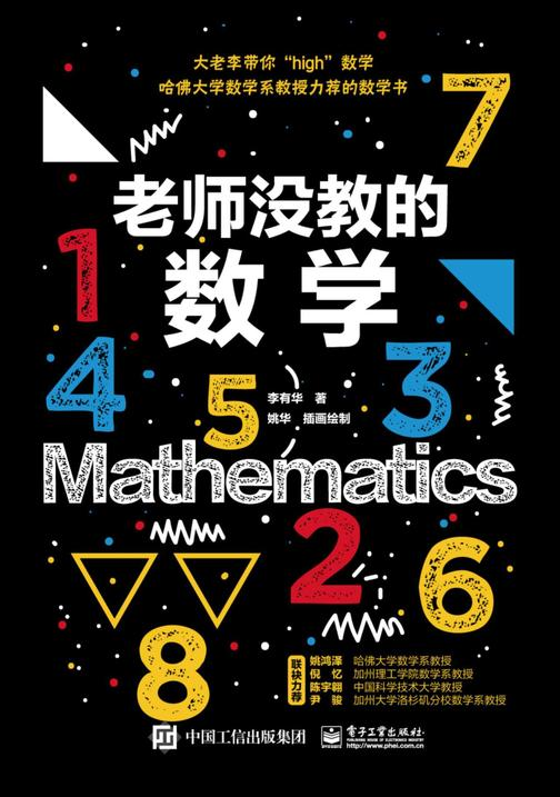 老师没教的数学