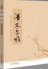 温文尔雅(试读本)