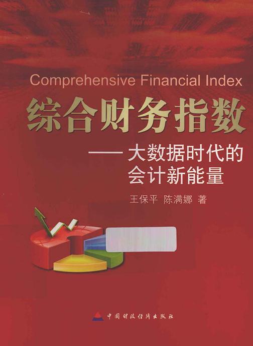 综合财务指数:大数据时代的会计新能量