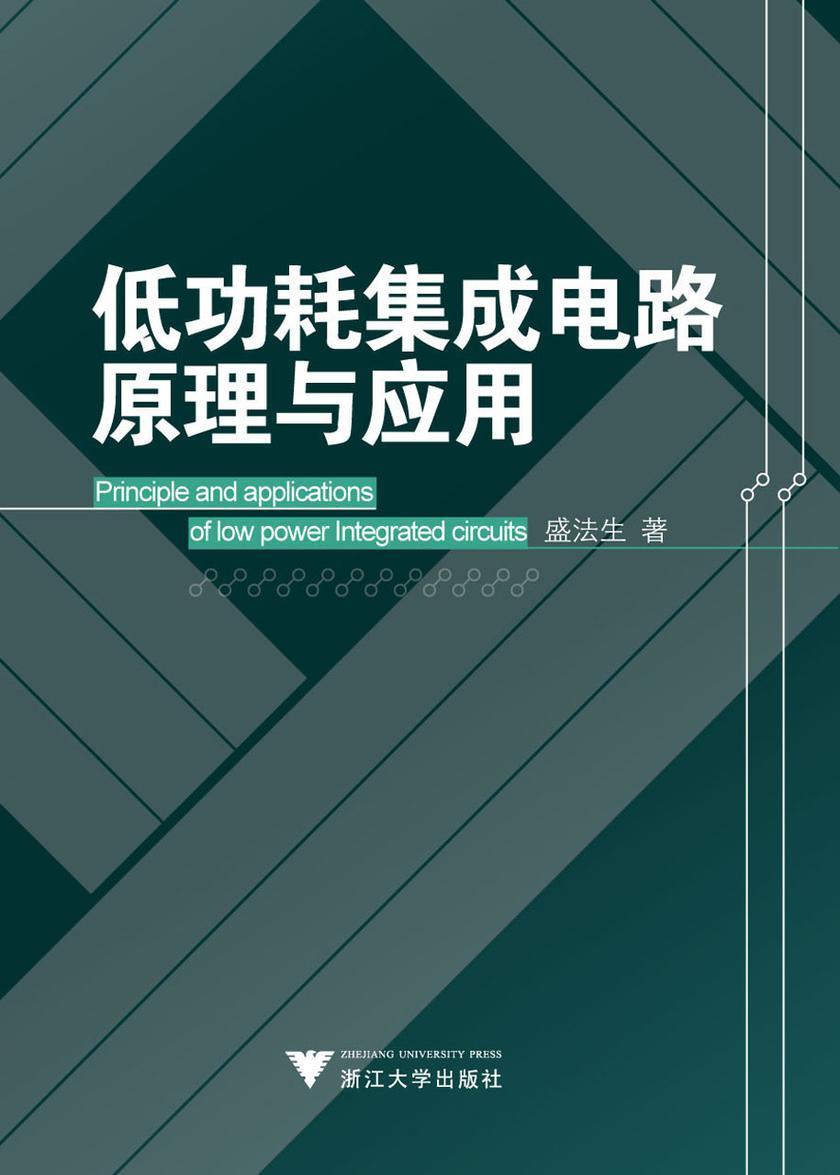 低功耗集成电路原理与应用(仅适用PC阅读)