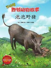 西顿动物故事-泡泡野猪
