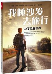 我睡沙发去旅行——22岁走遍世界(一点勇气,靠近梦想,只为找见自己的心灵之旅;   省钱, 深入, 让全球背包客热血沸腾的旅游方式)(试读本)