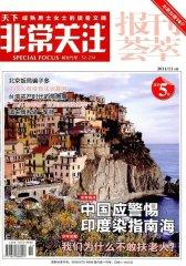非常关注 月刊 2011年11期(电子杂志)(仅适用PC阅读)