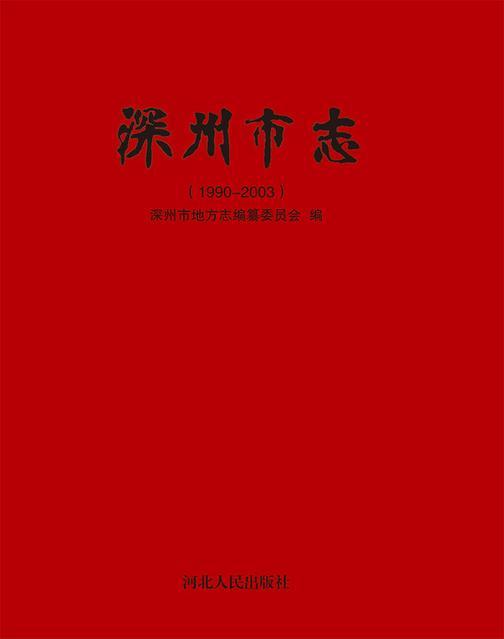 深州市志(1990-2003)