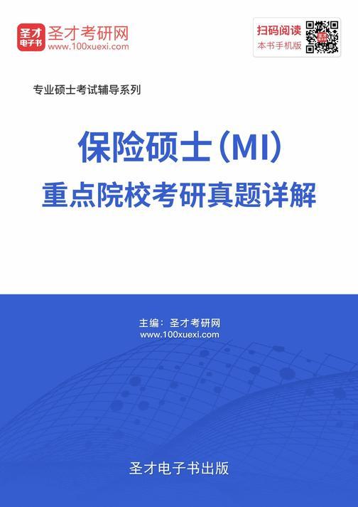 2019年保险硕士(MI)重点院校考研真题详解