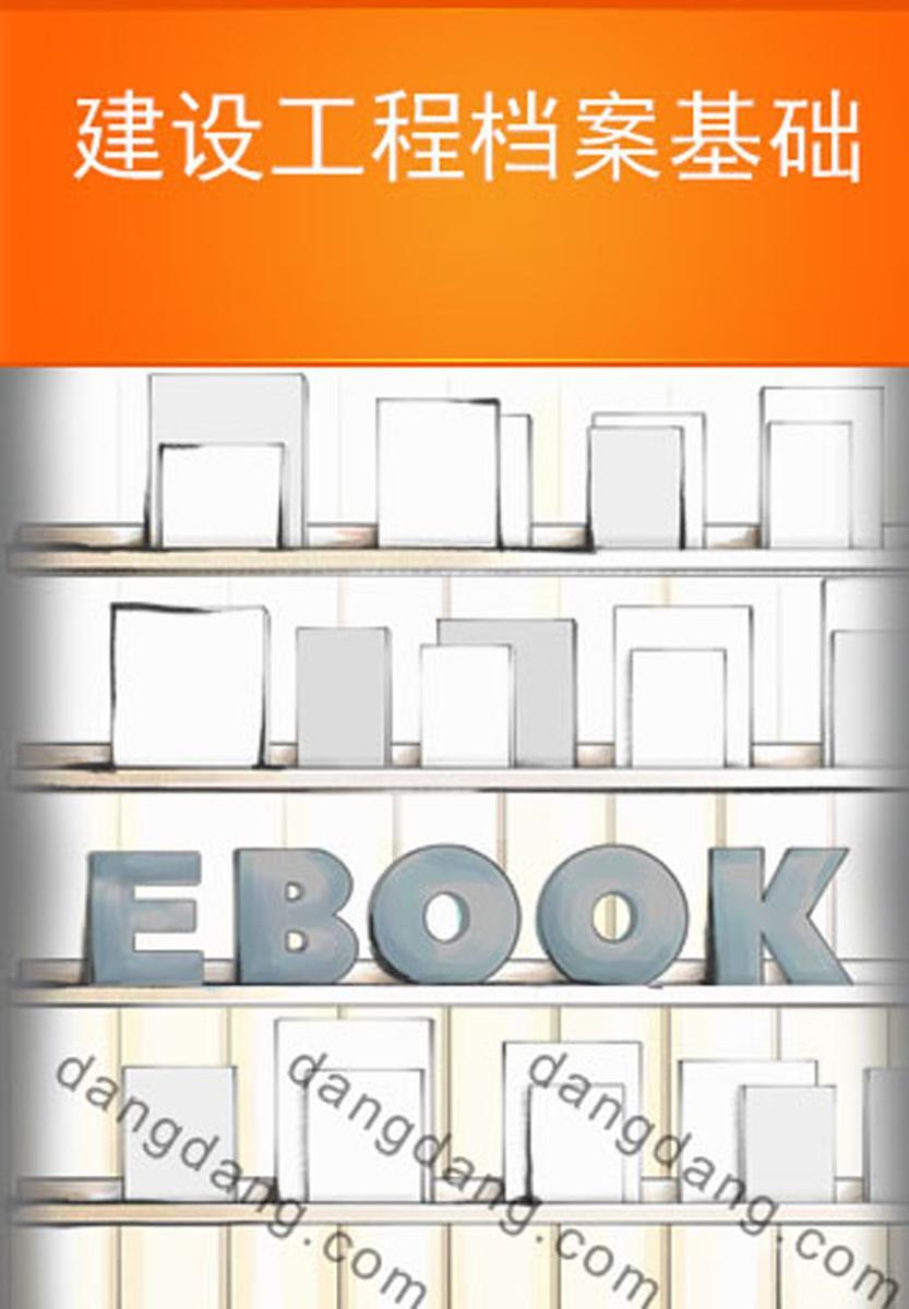 建设工程档案基础