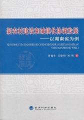 新农村建设和城镇化协调发展:以湖南省为例(仅适用PC阅读)