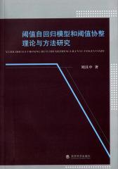 阈值自回归模型和阈值协整理论与方法研究(仅适用PC阅读)
