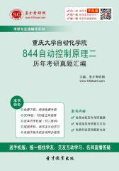 重庆大学自动化学院844自动控制原理二历年考研真题汇编