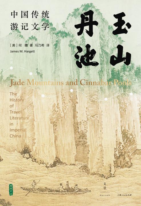 玉山丹池:中国传统游记文学