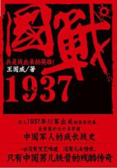 国战1937(试读本)