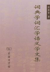 词典学词汇学语义学文集(试读本)