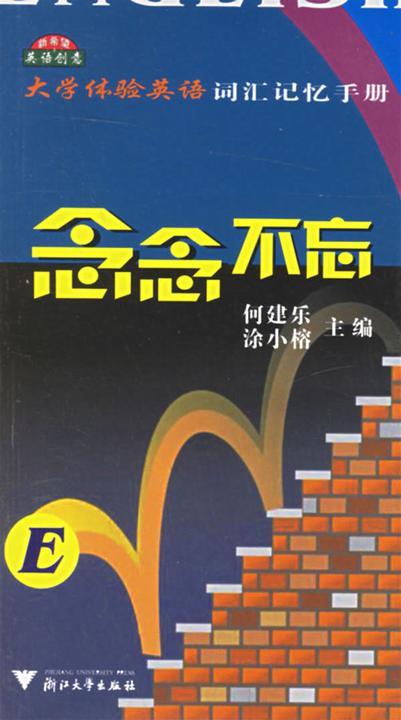 (念念不忘)大学体验英语词汇记忆手册(仅适用PC阅读)