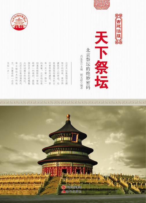 天下祭坛:北京祭坛的绝妙密码