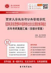 西南大学政治与公共管理学院828毛泽东思想和中国特色社会主义理论体系概论历年考研真题汇编(含部分答案)