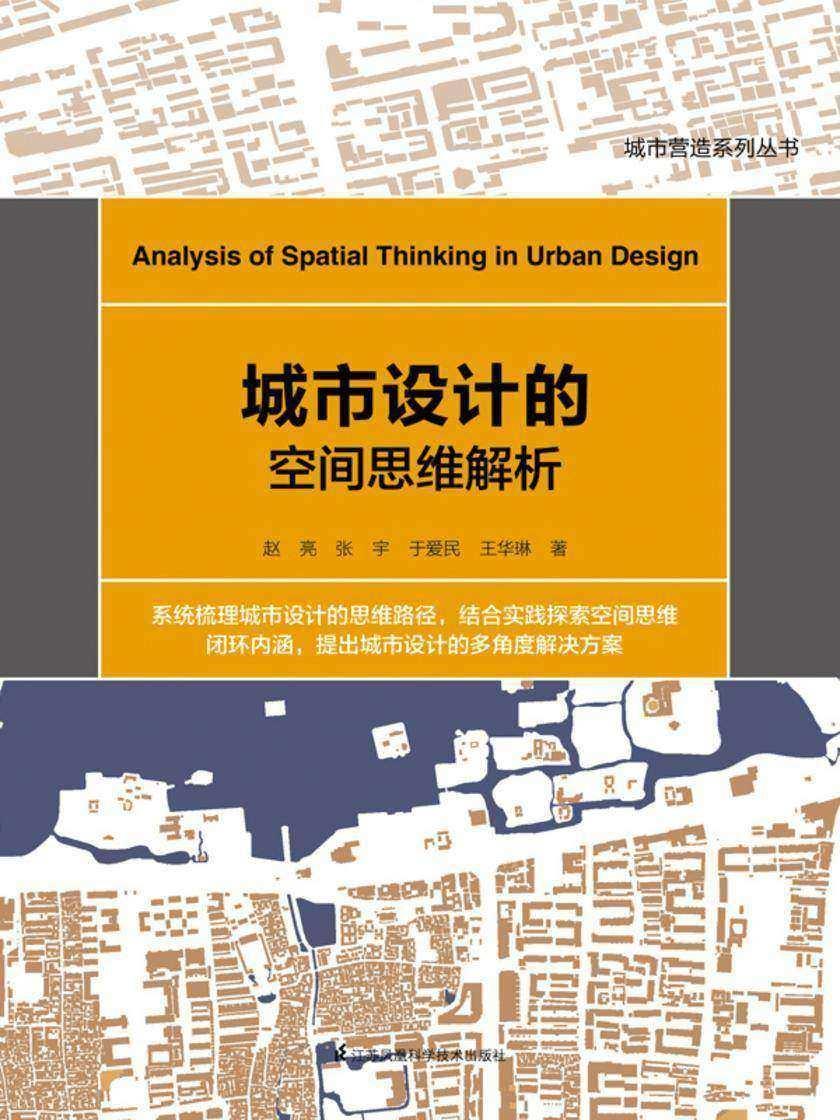 城市设计的空间思维解析