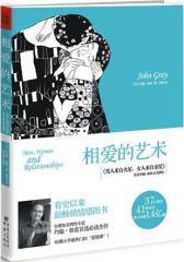 """相爱的艺术-《男人来自火星,女人来自金星》作者约翰?格雷  必读杰作!37个国家,41种语言,累计销量1.4亿册!哈佛大学 热门的""""爱情课""""!(试读本)"""