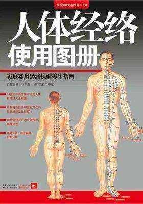 人体经络使用图册——家庭实用经络保健养生指南
