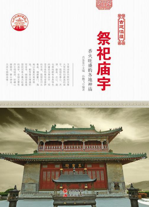 祭祀庙宇:香火旺盛的各地神庙