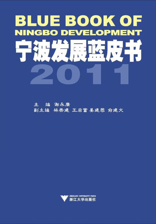 宁波发展蓝皮书(2011)