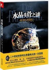水晶头骨之谜(一部被译成30余种语言,全球发行总销量突破100,000,000册的 伟大的考古学全程鉴证实录)(试读本)