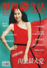 凤凰生活 月刊 2011年10期(电子杂志)(仅适用PC阅读)