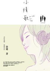 小情歌(试读本)