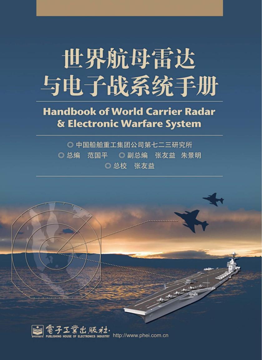 世界航母雷达与电子战系统手册