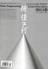 价值工程 旬刊 2011年32期(电子杂志)(仅适用PC阅读)