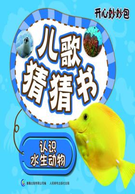 儿歌猜猜书-认识水生动物(开心妙妙包)
