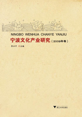 宁波文化产业研究(2009年卷)(仅适用PC阅读)