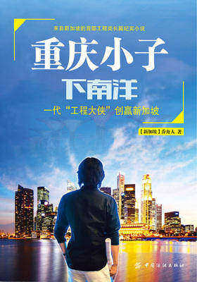 """重庆小子下南洋·一代""""工程大侠""""创赢新加坡"""