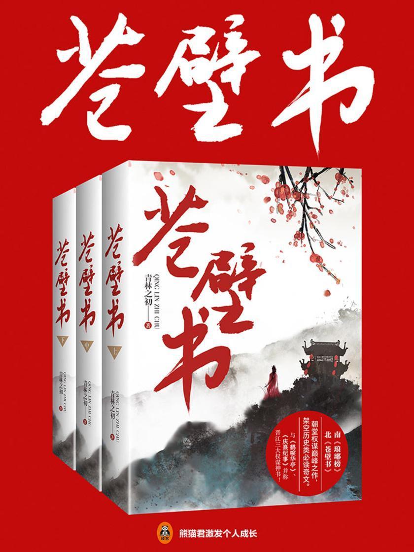 苍壁书(共3册)